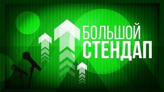 Большой Stand Up: Алексей Большов