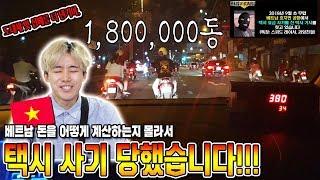 베트남 갔다가 택시 사기 당해버렸습니다!!! 공개수배 합니다. - 허팝 (Vietnam Taxi Scam)