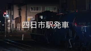 東日本大震災JR貨物救援石油輸送 関西本線 screenshot 2