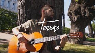 Нюша - Только (theToughBeard Acoustic Cover)