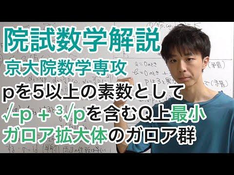 院試数学:ガロア理論(京大院数学・数理解析専攻2020年度専門第2問)