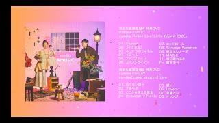 【2021/3/3発売】sumika / 「AMUSIC」初回生産限定盤 特典DVD「sumika Film #7」「sumika Film #8」teaser