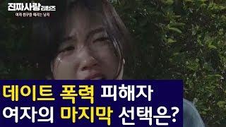 데이트 폭력 피해자 여자의 마지막 선택은?