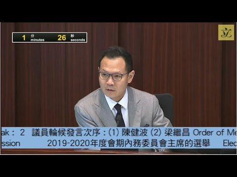 內務委員會會議 (2020/01/10) - YouTube