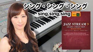 sing,sing,sing (ELECTONE)