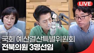 전북정치톺아보기 - 국회 예산결산특별위원회 전북의원 3…