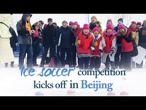 Live: 'Ice soccer' competition kicks off in Beijing 北京冰蹴球挑战赛正式开幕