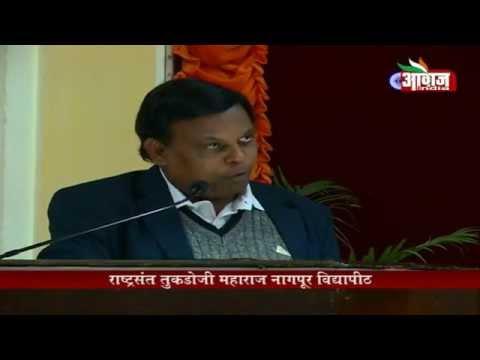 Dr. Suresh Mane Speech at Rashtrasant Tukdoji Maharaj Nagpur University