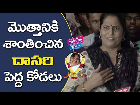 శాంతించిన దాసరి కోడలు | Finally Dasari Daughter-in-law Get Compromised | YOYO Cine Talkies