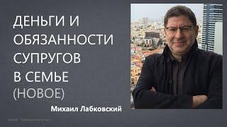Деньги и обязанности супругов в семье (НОВОЕ 06 07 21) Михаил Лабковский
