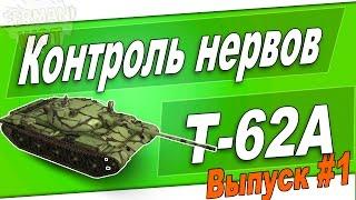 Уроки по WoT -  Т-62А Контроль нервов - Главное в танках! Выпуск #1