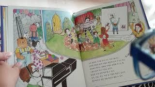 (현형제) 독서 그림책 동화 방송국의 이모저모 웅진 한…
