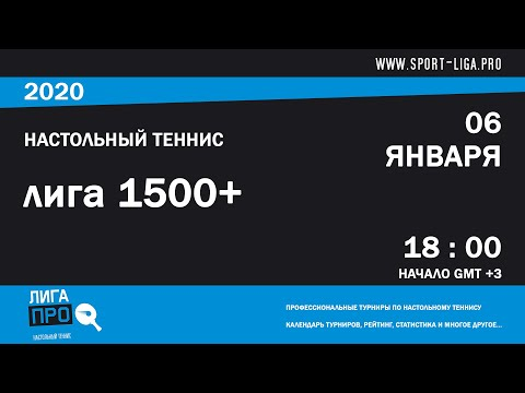 Настольный теннис. Лига Про. Турнир 6 января 2020г. Муж. Рейтинг 1500+