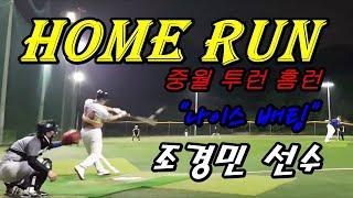 """""""선수출신"""" 홈런타자 - 조경민 선수…"""