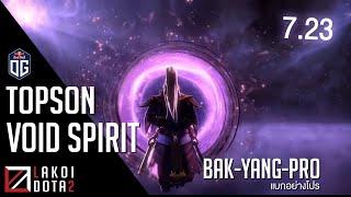 [ แบกอย่างโปร ] Void Spirit ปรมาจารย์แห่งประตูมิติต่างภพ กับเพลงดาบย่างก้าวเฉือนเวลา โดย OG.Topson