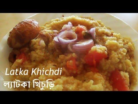 Latka Khichdi / ল্যাটকা খিচুড়ি (Lyatka Khichuri) [English Subtitles]