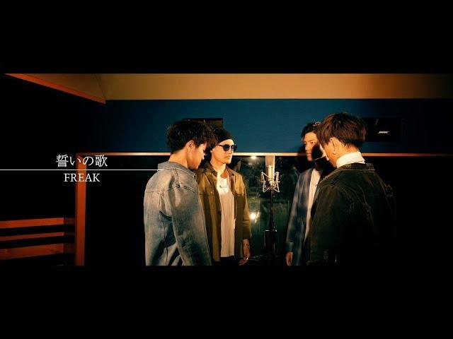 FREAK / 誓いの歌(Rearrange MV Short Ver.)