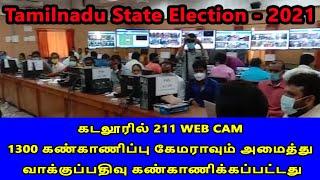 கடலூரில் 211 WEB CAM 1300 கண்காணிப்பு கேமராவும் அமைத்து வாக்குப்பதிவு கண்காணிக்கப்பட்டது