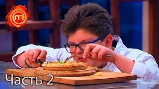 В финале шоу Антон решил приготовить… бургер – Мастер Шеф Дети. Выпуск 16. Часть 2 из 7