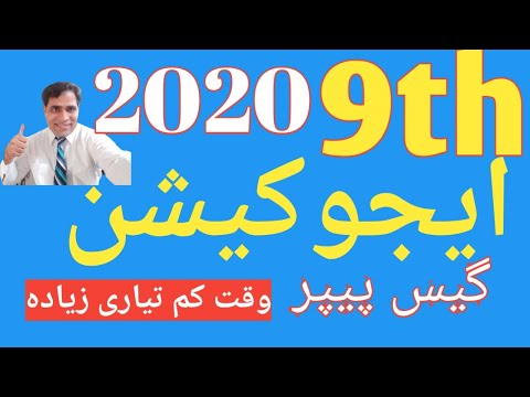 9th Class Education Guess Paper 2020| Education Guess Paper 2020 9 Class