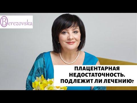 Плацентарная недостаточность - что важно знать - Др.Елена Березовская