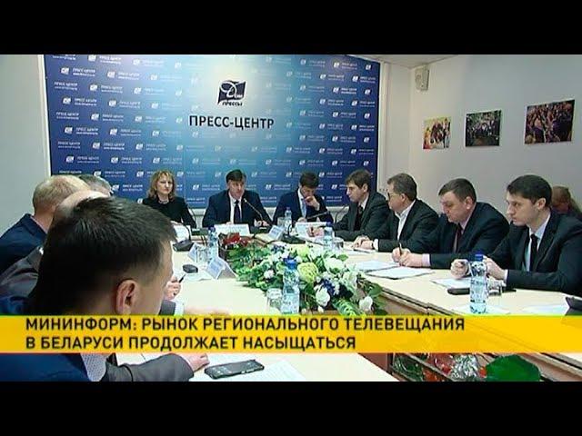 Развитие региональных телеканалов обсудили в Минске