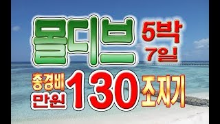 ★ 몰디브 자유여행 ★ 5박 7일 총경비 130만원 조…