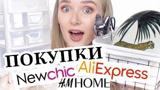 #КИТАЙЩИНА | ИДЕАЛЬНЫЕ ПОКУПКИ ДЛЯ ДОМА С КИТАЙСКИХ САЙТОВ NEW CHIC и ALIEXPRESS, и H&M HOME