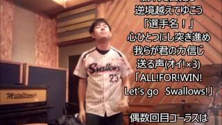東京ヤクルトスワローズ チャンステーマ3のレクチャー動画です。 2013開...