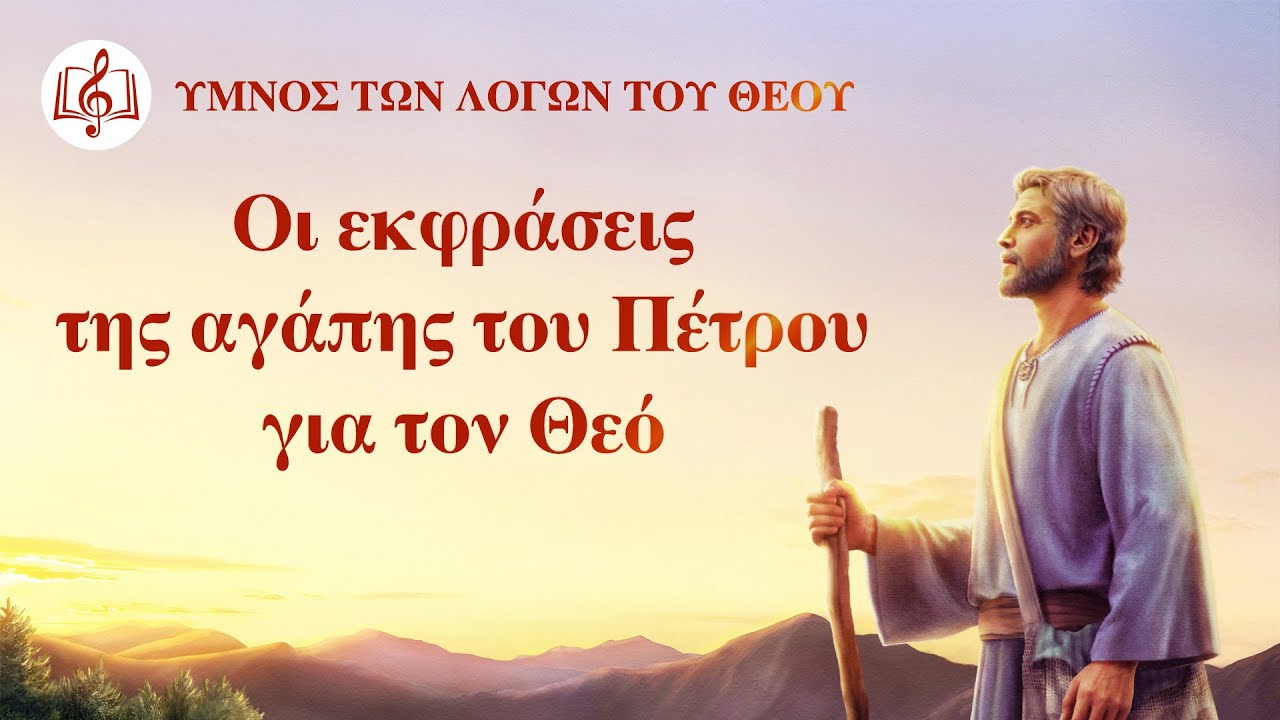 Χριστιανικά Τραγούδια | Οι εκφράσεις της αγάπης του Πέτρου για τον Θεό