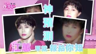 [仿妝]  江蕙妝容原來超時尚!| Jiang Hui Inspired Makeup Tutorial | 沛莉 Peri