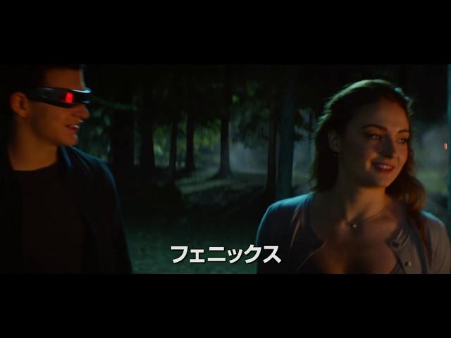 ジーン・グレイが暴走…映画『X-MEN:ダーク・フェニックス』予告編