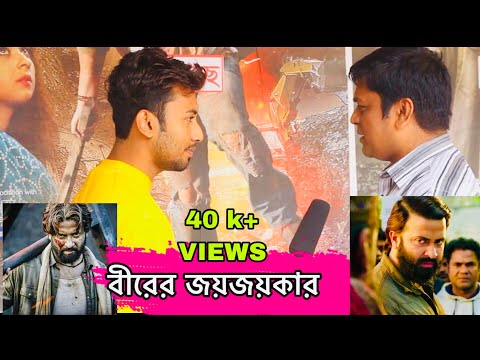 BIR (বীর) Hall Review Public Reaction Bir Movie ||Shakib Khan L Bubly L Kazi Hayat || SK Films