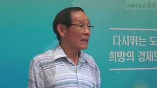 제천시 학현리 오문영 현 이장 인수인계 요구 기자회견