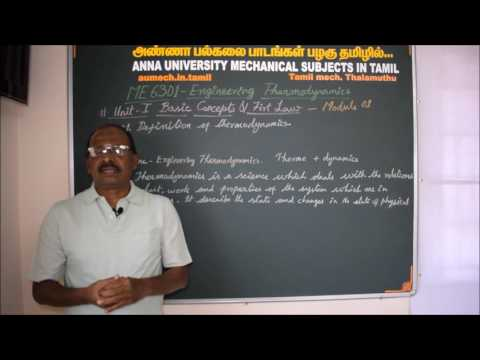 ME6301 Engineering Thermodynamics Tutorials in Tamil - Introduction Module 01