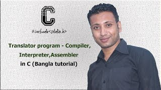 5.1 অনুবাদক প্রোগ্রাম - কম্পাইলার, ইন্টারপ্রেটার, অ্যাসেম্বলার C programming Bangla Tutorial