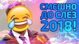 ПРИКОЛЫ 2018 Июль #⓵ ржака до слез угар прикол!!