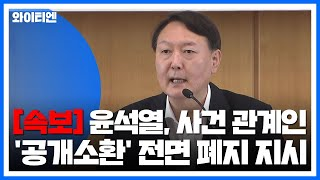 [속보] 윤석열 검찰총장, 사건 관계인 '공개소환' 전면 폐지 지시 / YTN