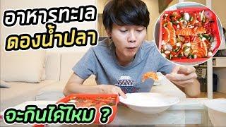 อาหารทะเลดองน้ำปลา จะอร่อยเหมือนไข่ดองไหมน้อออ ?? | Ananped