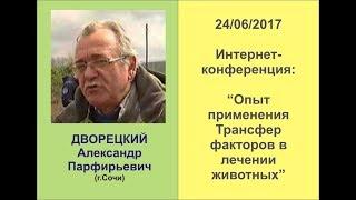 Опыт применения Трансфер факторов в лечении животных. Александр Дворецкий. 24.06.2017