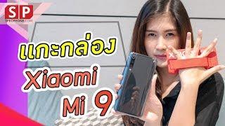 แกะกล่อง Xiaomi Mi 9 ศูนย์ไทย ขายราคานี้ ถามจริงแม่ไม่ว่าหรอ? | ราคา 16,999 บาท
