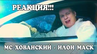 РЕАКЦИЯ МС ХОВАНСКИЙ - ИЛОН МАСК
