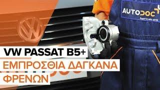 Πώς θα αντικαταστήσετε Δαγκανα φρενου VW PASSAT Variant (3B5) - εγχειριδιο