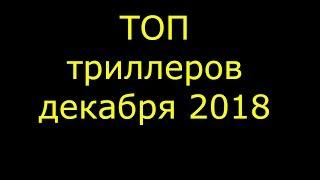 ТОП ТРИЛЛЕРОВ, ФИЛЬМОВ УЖАСОВ 2018 (ДЕКАБРЬ)