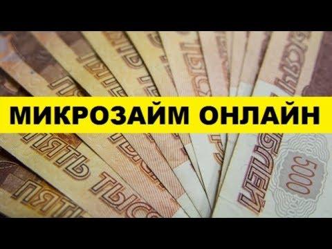 Деньги онлайн займы на карту без отказа