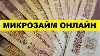 Деньги онлайн займы на карту без отказа(, 2017-07-27T03:42:25.000Z)