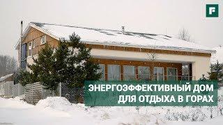 Современный энергоэффективный дом для горнолыжного курорта. Шале в Яхроме
