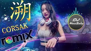 CORSAK - 溯 Remix(Reverse) Feat. 馬吟吟『Alan Walker 鼎力推薦的中國電音製作人!』【DJ MoonBaby】