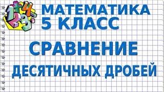 МАТЕМАТИКА 5 класс. СРАВНЕНИЕ ДЕСЯТИЧНЫХ ДРОБЕЙ