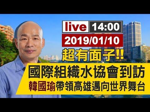 【完整公開】超有面子!!! 國際組織 水協會到訪 韓國瑜帶領高雄 走向世界舞台